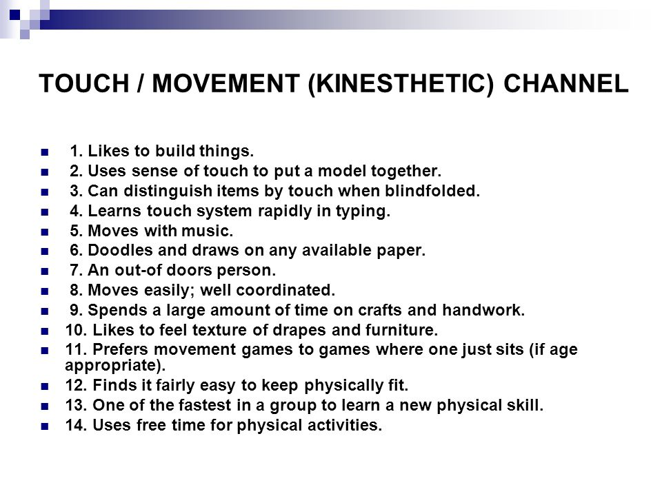 TOUCH / MOVEMENT (KINESTHETIC) CHANNEL