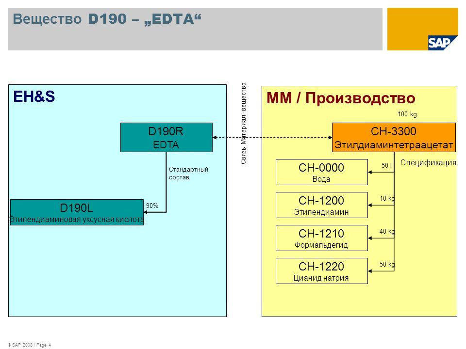 "EH&S MM / Производство Вещество D190 – ""EDTA D190R CH-3300 CH-0000"