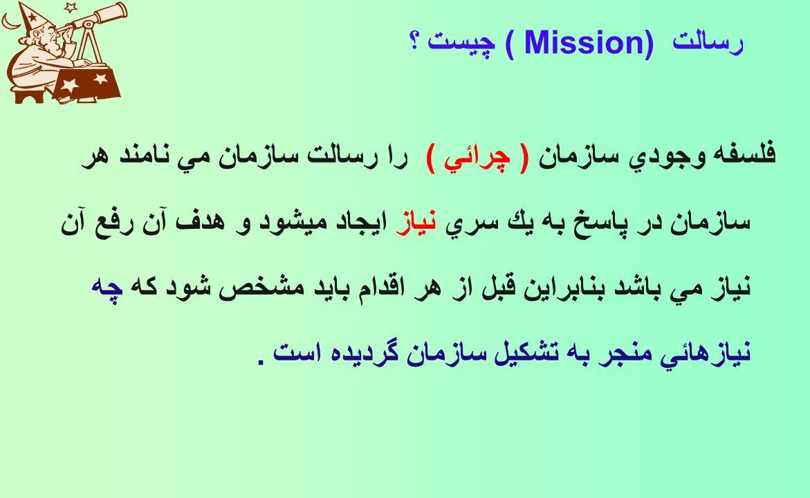 رسالت (Mission ) چيست ؟