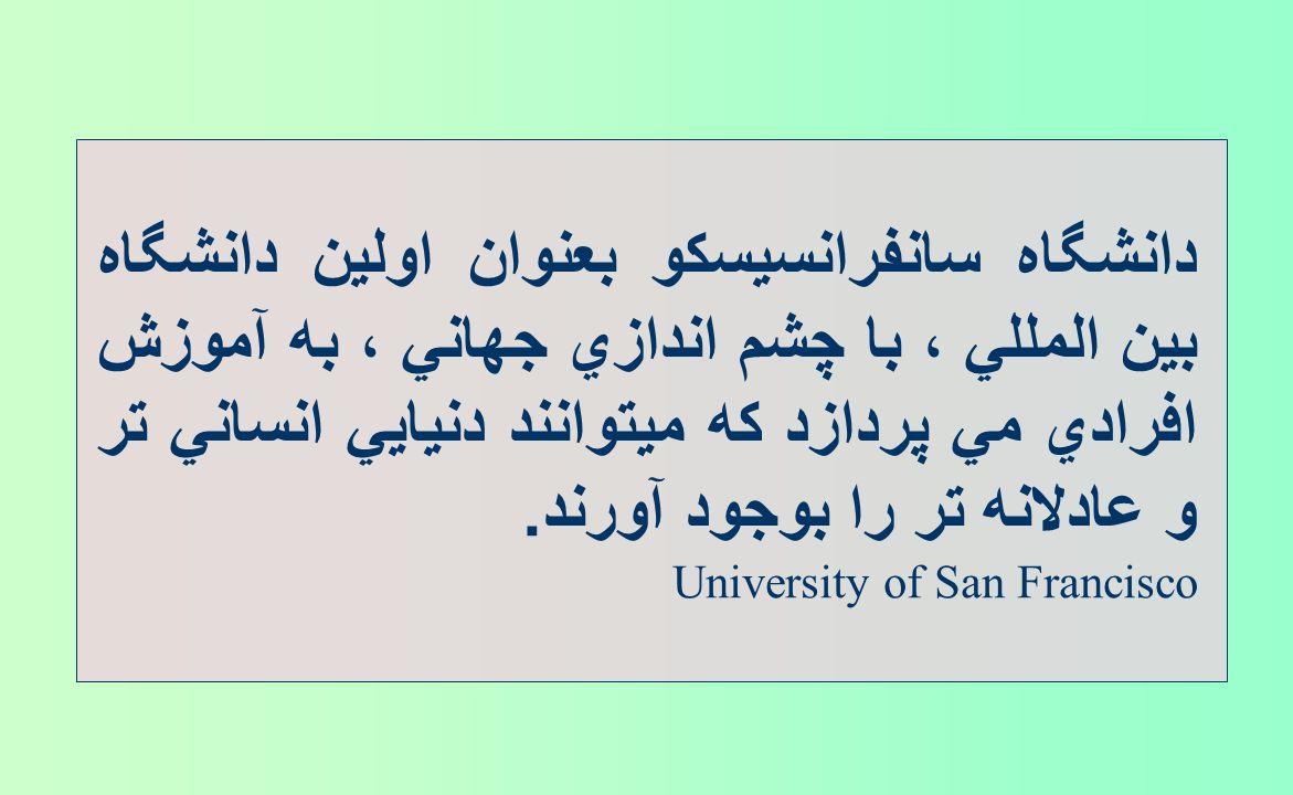 دانشگاه سانفرانسيسكو بعنوان اولين دانشگاه بين المللي ، با چشم اندازي جهاني ، به آموزش افرادي مي پردازد كه ميتوانند دنيايي انساني تر و عادلانه تر را بوجود آورند.