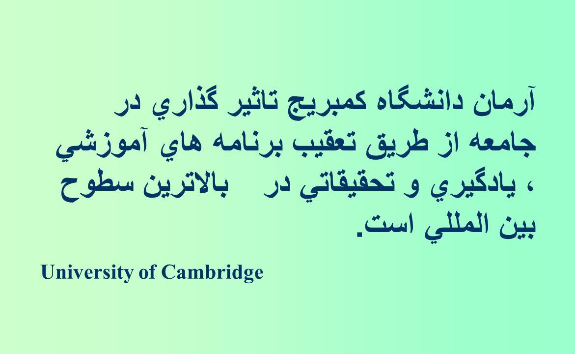 آرمان دانشگاه كمبريج تاثير گذاري در جامعه از طريق تعقيب برنامه هاي آموزشي ، يادگيري و تحقيقاتي در بالاترين سطوح بين المللي است.
