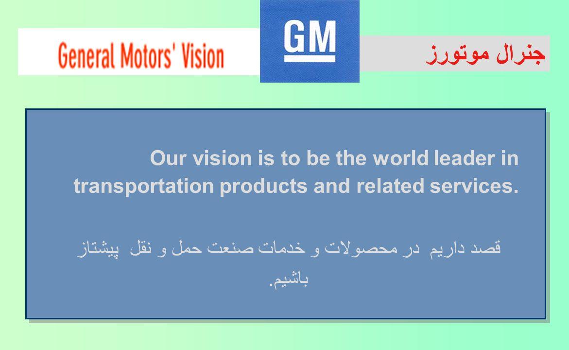 قصد داريم در محصولات و خدمات صنعت حمل و نقل پيشتاز باشيم.