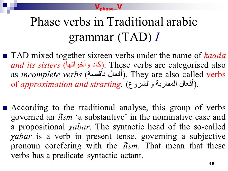 Phase verbs in Traditional arabic grammar (TAD) I