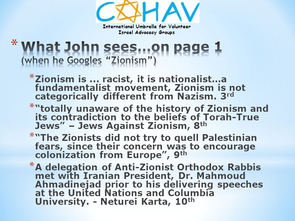 What John sees…on page 1 (when he Googles Zionism )