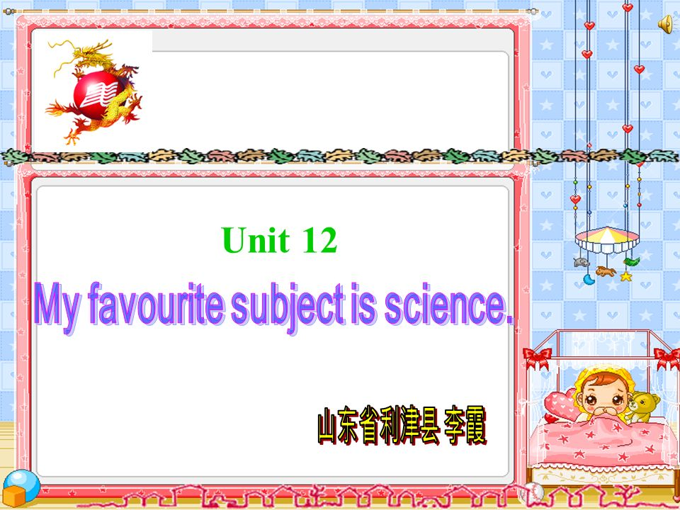 Unit 12 My favourite subject is science. 山东省利津县 李霞