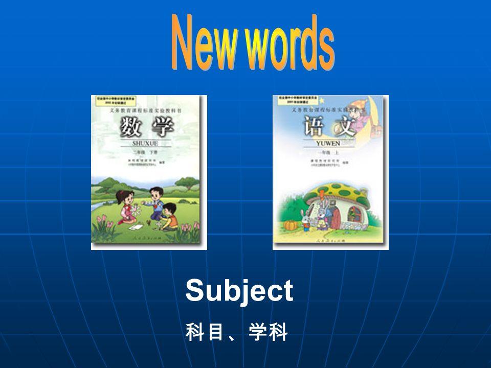 New words Subject 科目、学科