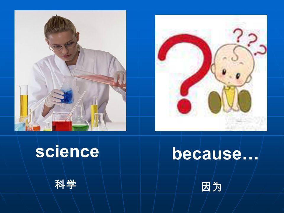 science 科学 because… 因为