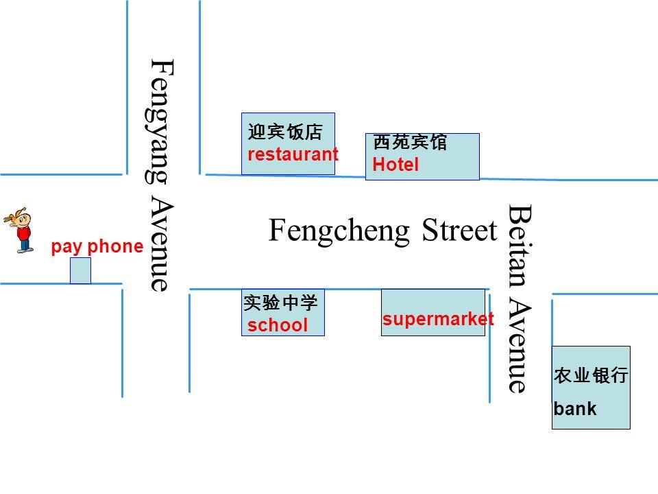 Fengyang Avenue Beitan Avenue Fengcheng Street 迎宾饭店 restaurant