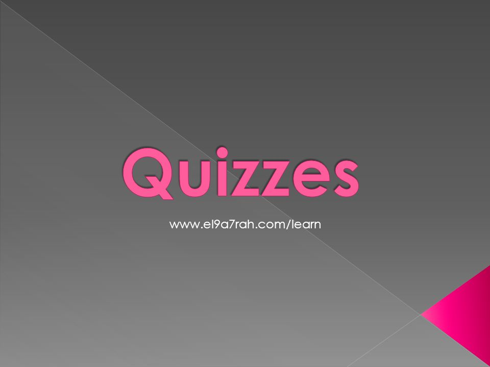 Quizzes www.el9a7rah.com/learn