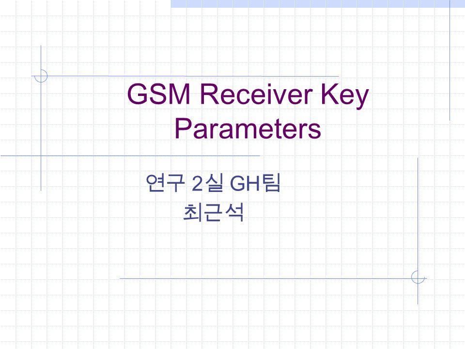 GSM Receiver Key Parameters