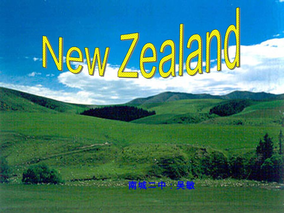 New Zealand 南城二中:吴敏