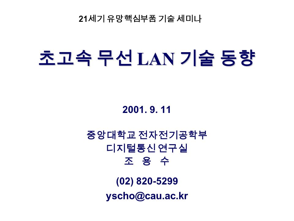 초고속 무선 LAN 기술 동향 yscho@cau.ac.kr 2001. 9. 11 중앙대학교 전자전기공학부 디지털통신 연구실