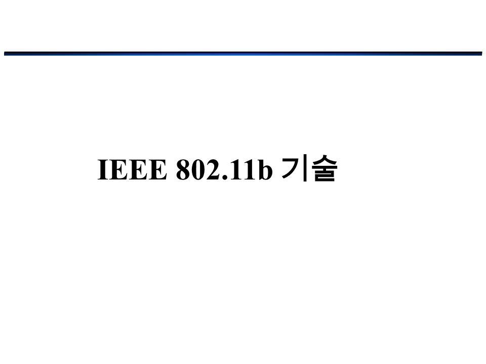 IEEE 802.11b 기술