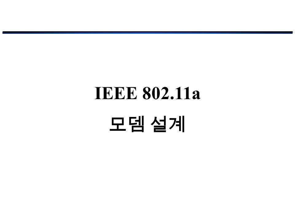 IEEE 802.11a 모뎀 설계