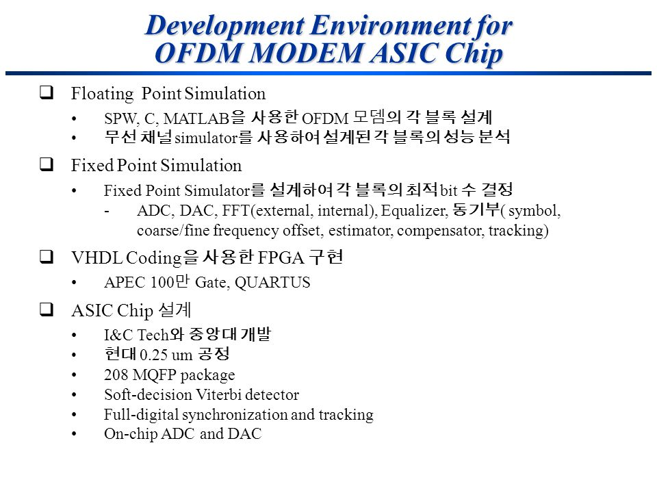 Development Environment for OFDM MODEM ASIC Chip