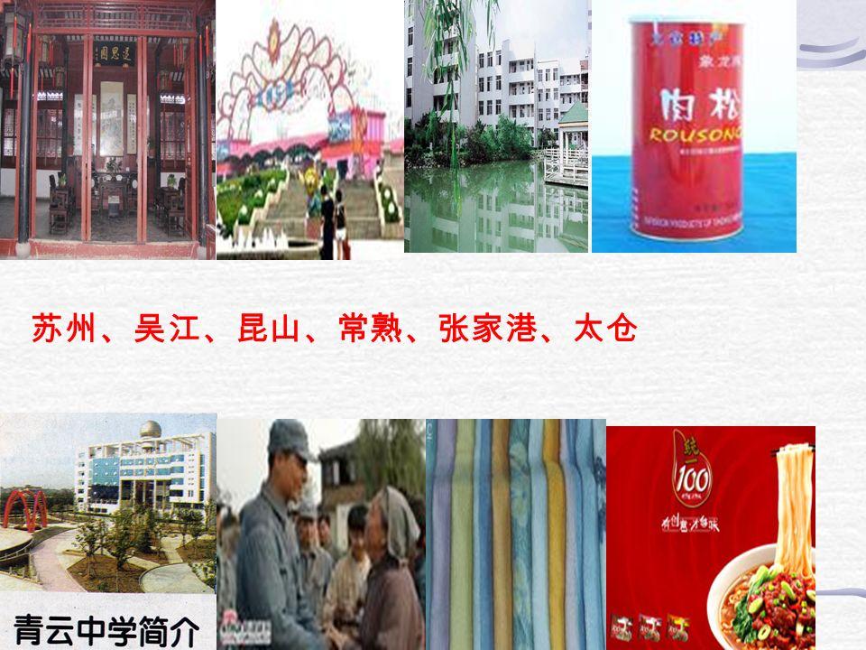 苏州、吴江、昆山、常熟、张家港、太仓