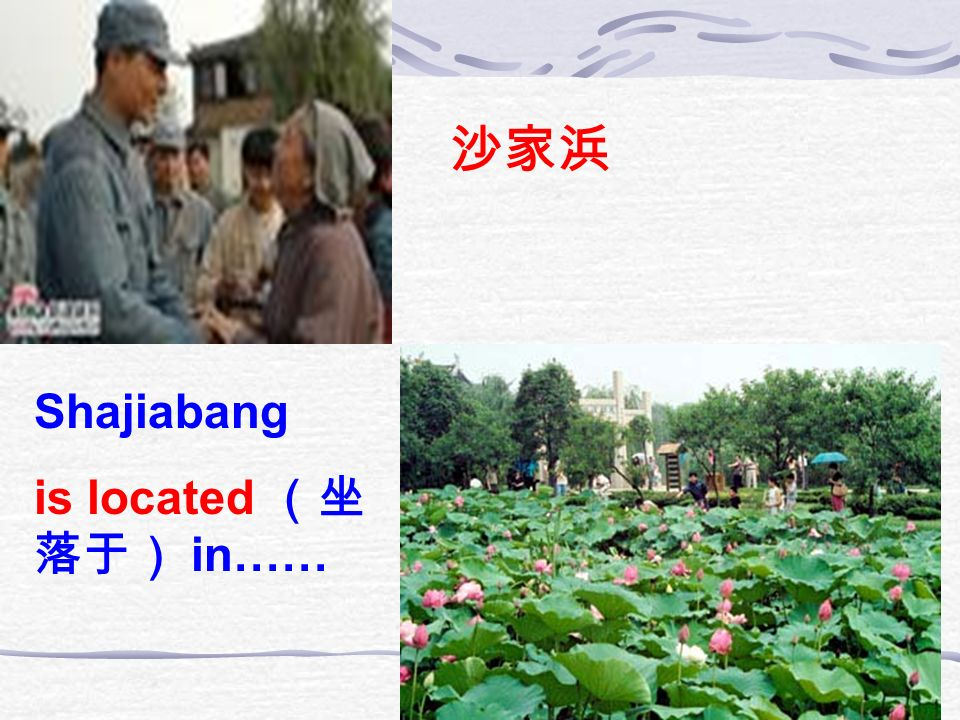 沙家浜 Shajiabang is located (坐落于) in……