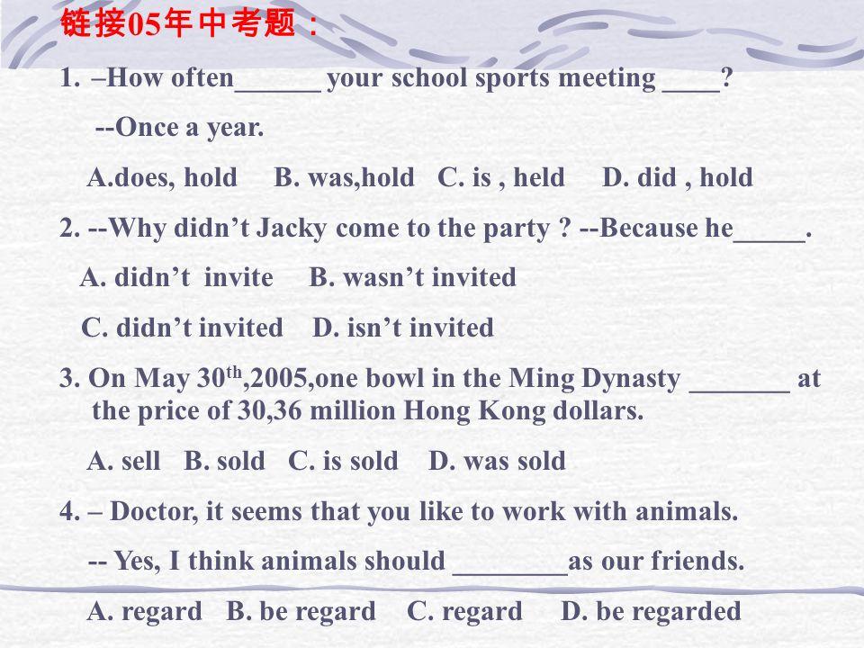 链接05年中考题: –How often______ your school sports meeting ____