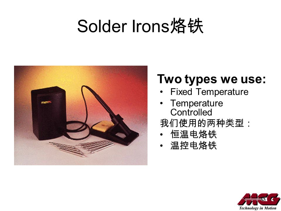 Solder Irons烙铁 Two types we use: Fixed Temperature