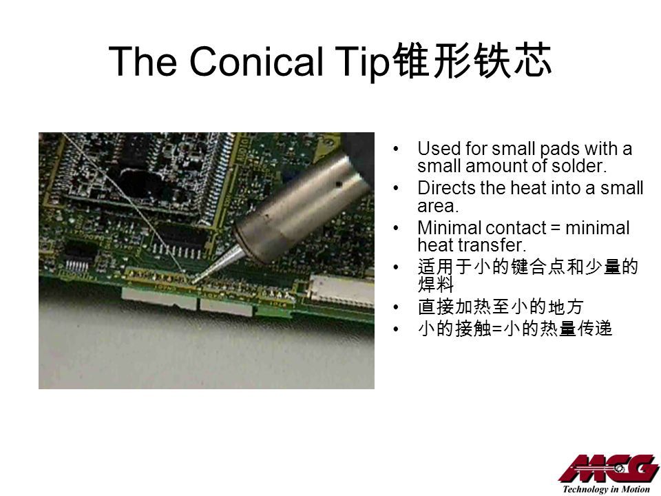The Conical Tip锥形铁芯 Used for small pads with a small amount of solder.