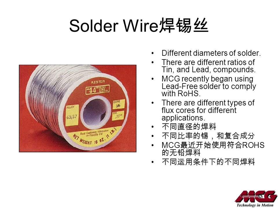 Solder Wire焊锡丝 Different diameters of solder.