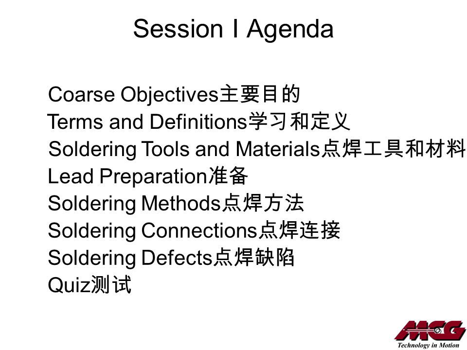 Session I Agenda Coarse Objectives主要目的 Terms and Definitions学习和定义