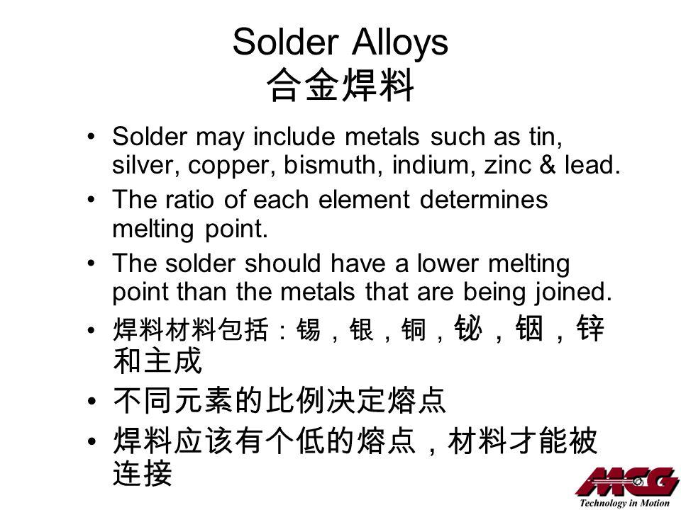 Solder Alloys 合金焊料 不同元素的比例决定熔点 焊料应该有个低的熔点,材料才能被连接