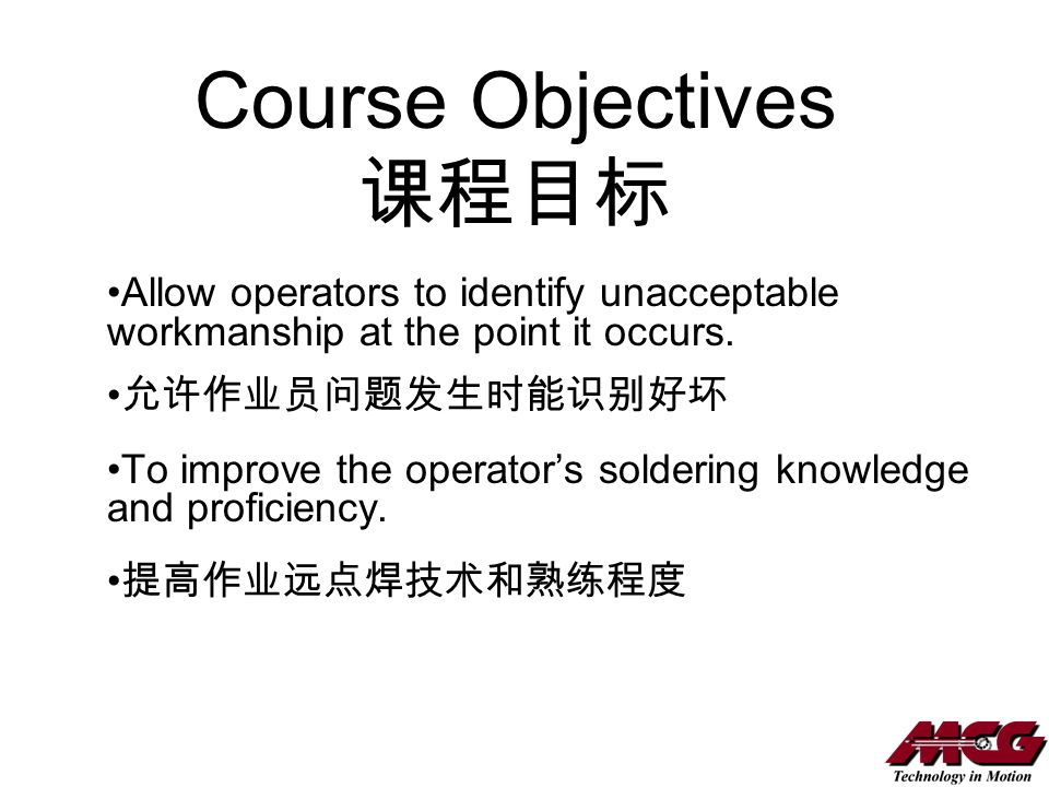 Course Objectives 课程目标