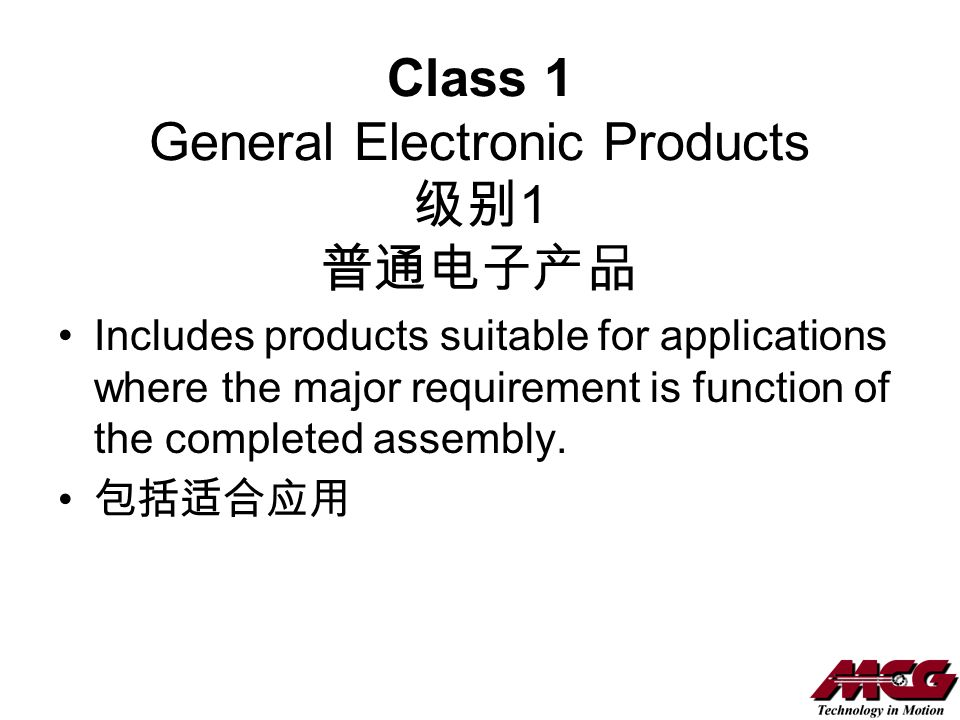 Class 1 General Electronic Products 级别1 普通电子产品