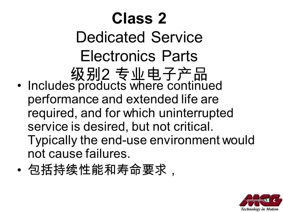 Class 2 Dedicated Service Electronics Parts 级别2 专业电子产品