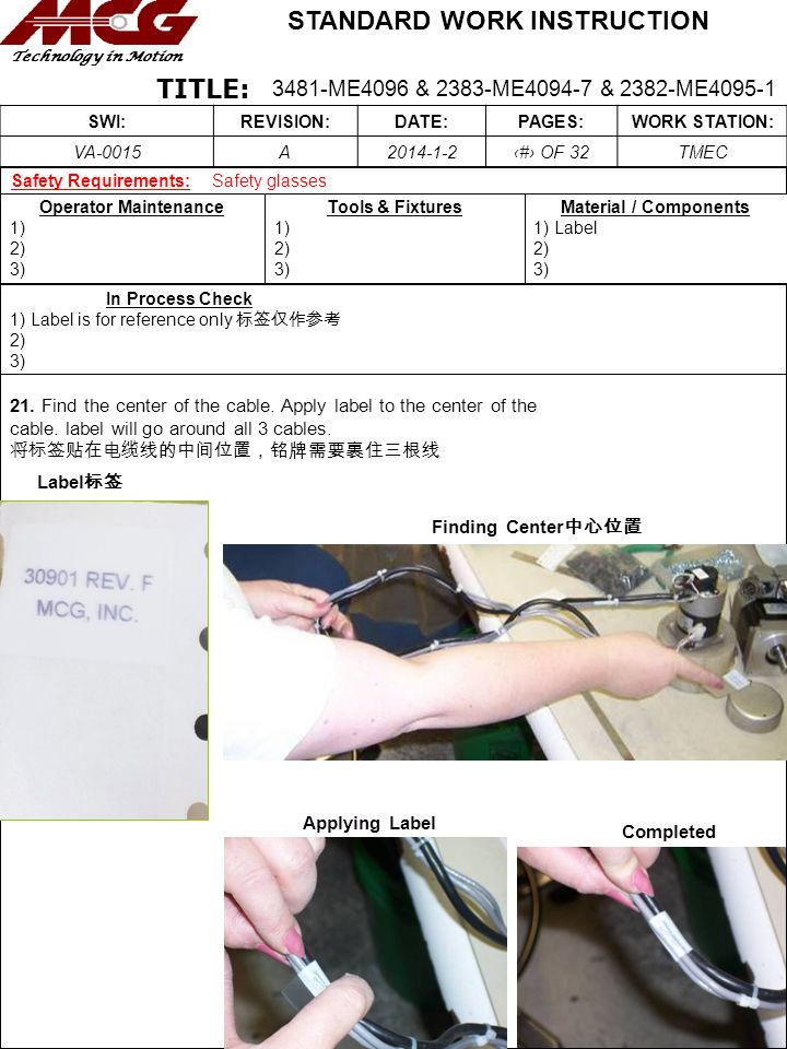 Label标签 Finding Center中心位置 Applying Label Completed