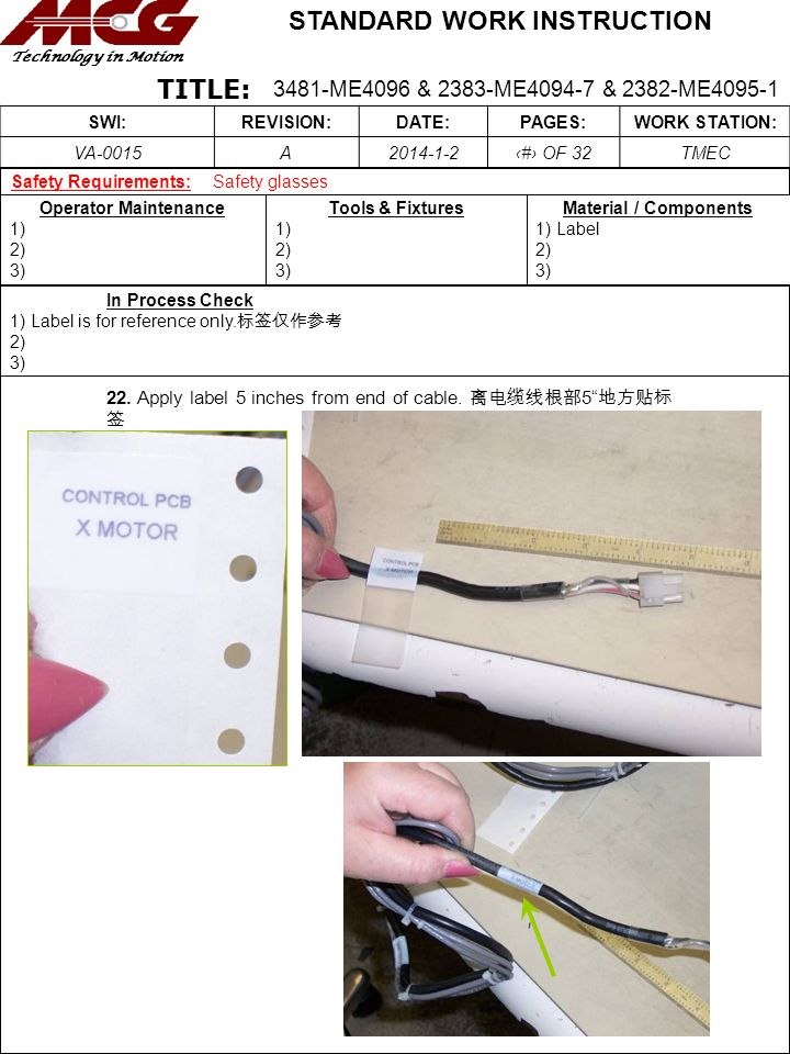 22. Apply label 5 inches from end of cable. 离电缆线根部5 地方贴标签