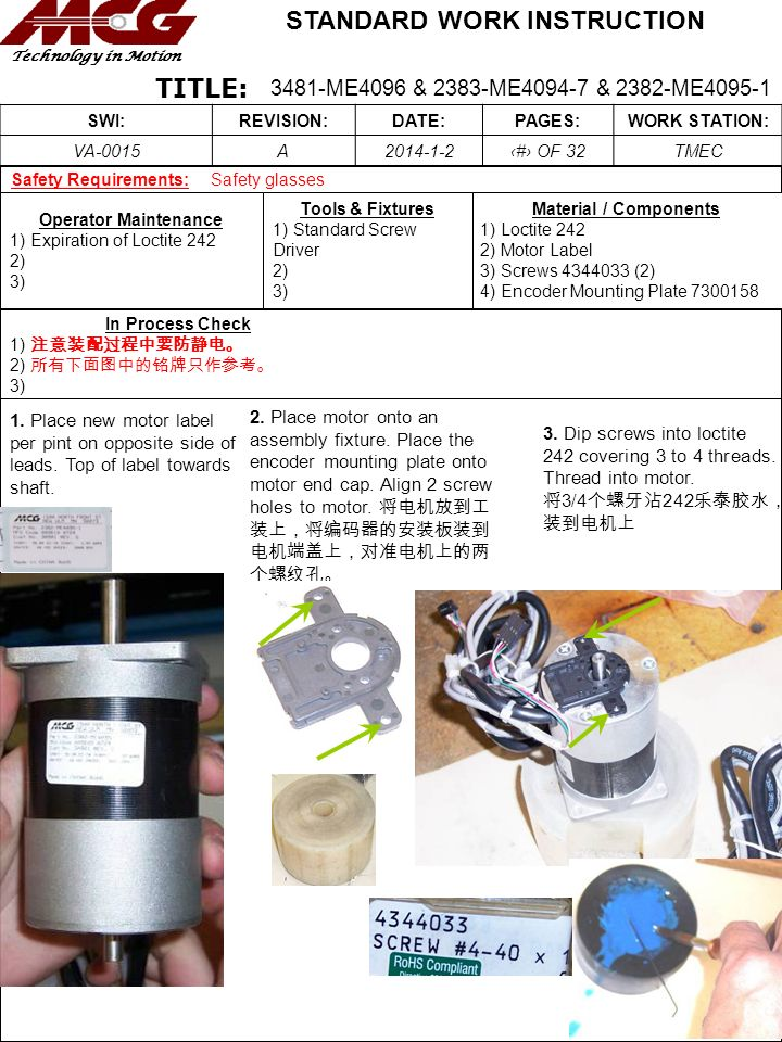 Title: Name Safety Requirements: Safety glasses. Operator Maintenance. 1) Expiration of Loctite 242.
