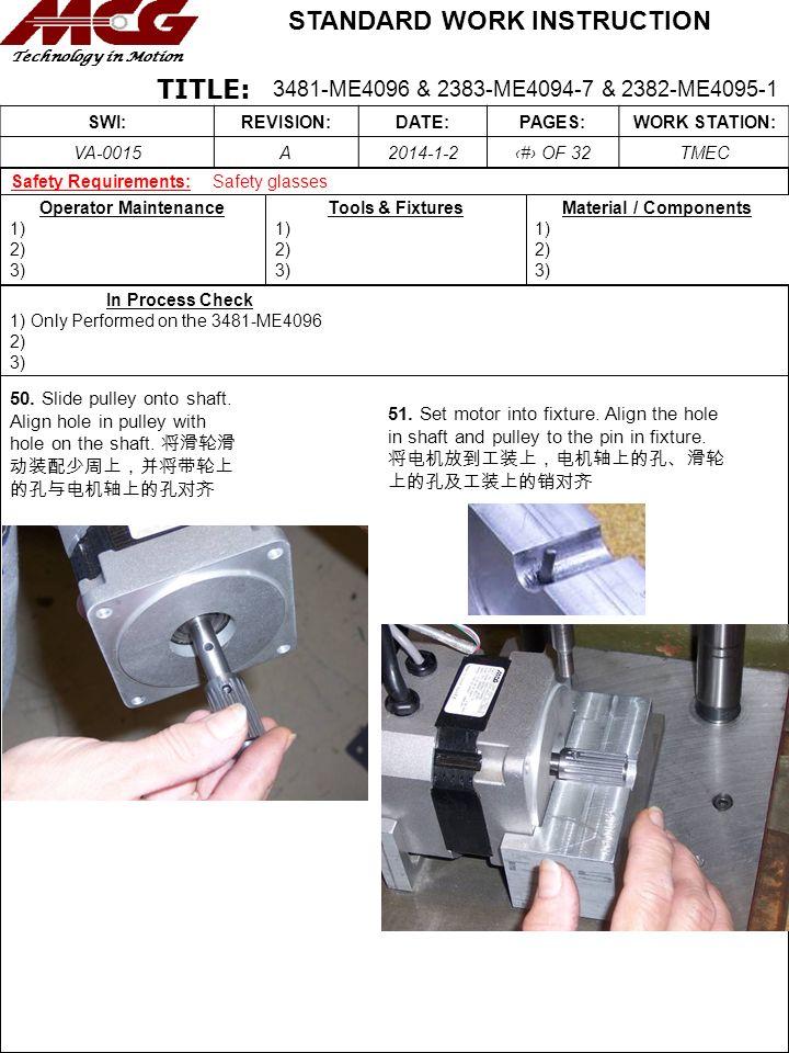 将电机放到工装上,电机轴上的孔、滑轮上的孔及工装上的销对齐