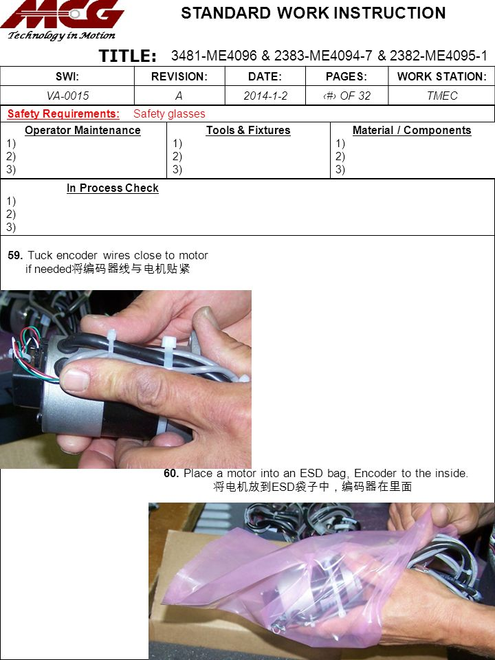59. Tuck encoder wires close to motor if needed将编码器线与电机贴紧