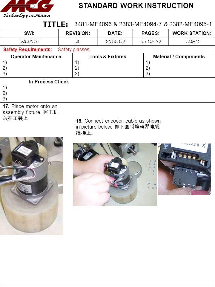 17. Place motor onto an assembly fixture. 将电机放在工装上