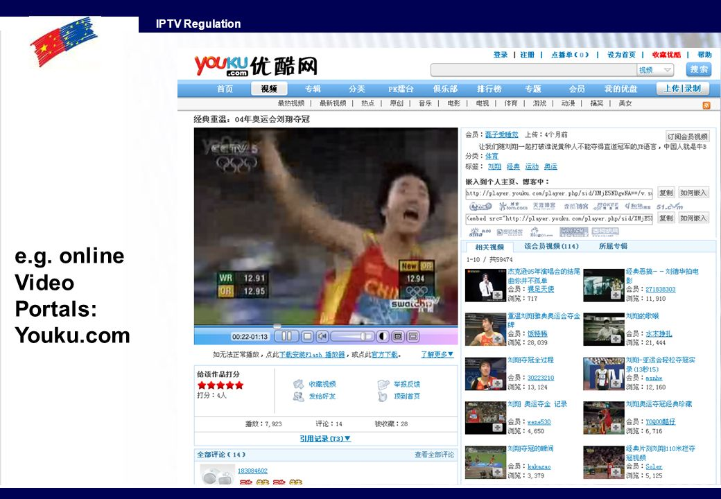 e.g. online Video Portals: Youku.com