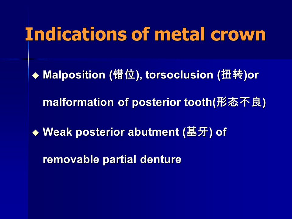 Indications of metal crown