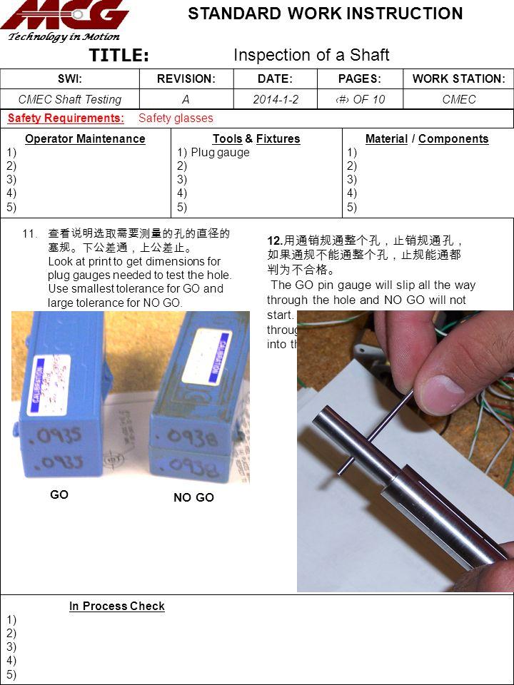 12.用通销规通整个孔,止销规通孔,如果通规不能通整个孔,止规能通都判为不合格。