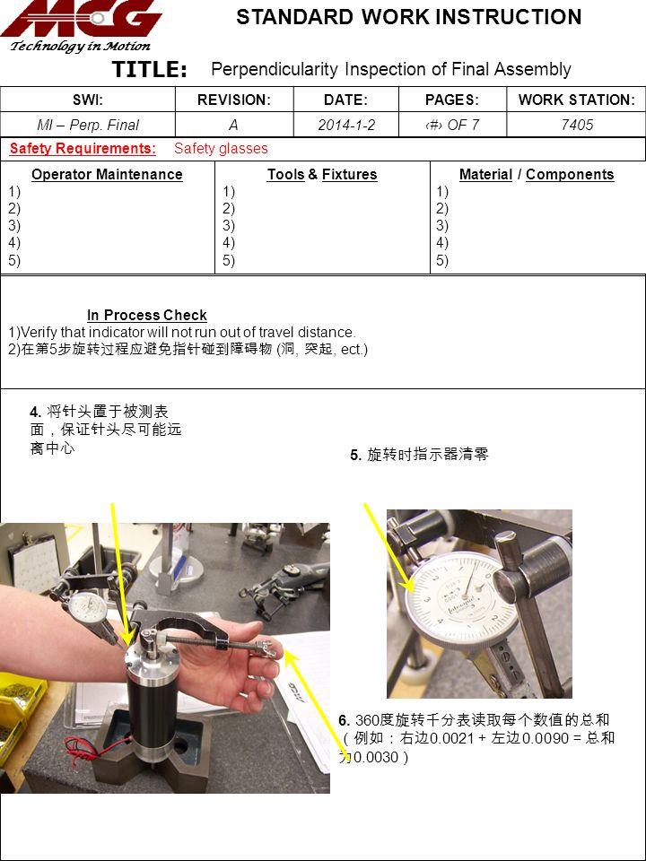 4. 将针头置于被测表面,保证针头尽可能远离中心