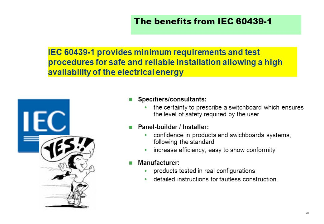 The benefits from IEC 60439-1