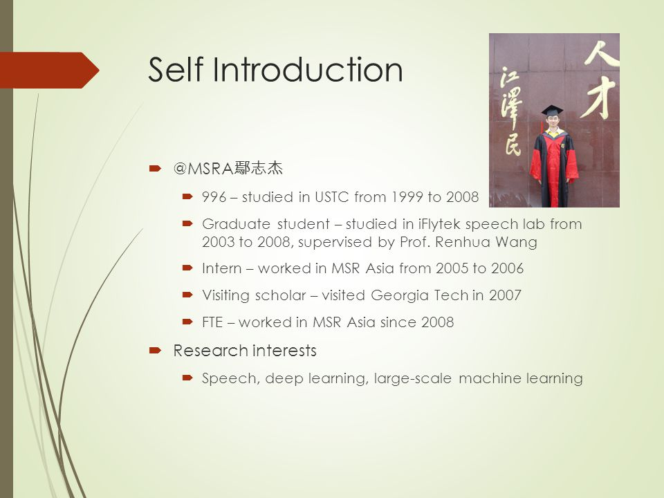 Self Introduction @MSRA鄢志杰 Research interests