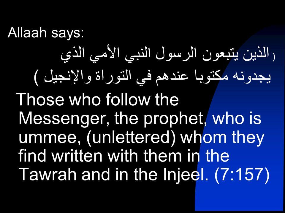 يجدونه مكتوبا عندهم في التوراة والإنجيل (