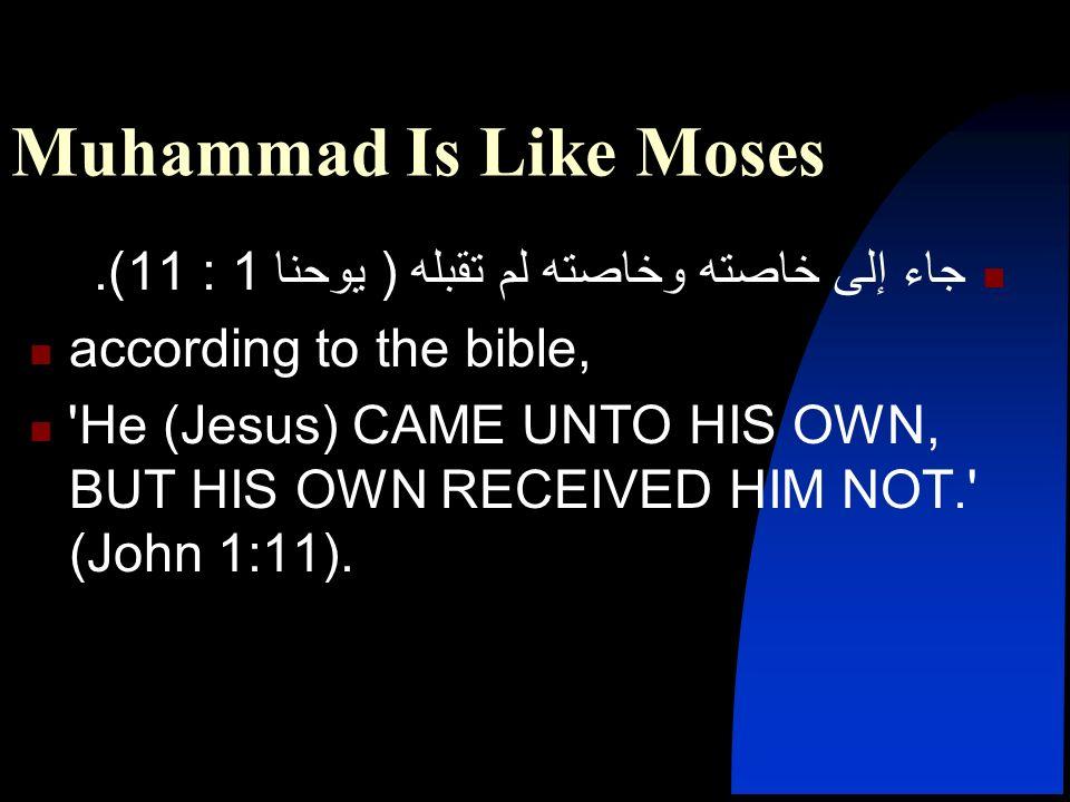 Muhammad Is Like Moses جاء إلى خاصته وخاصته لم تقبله ( يوحنا 1 : 11).