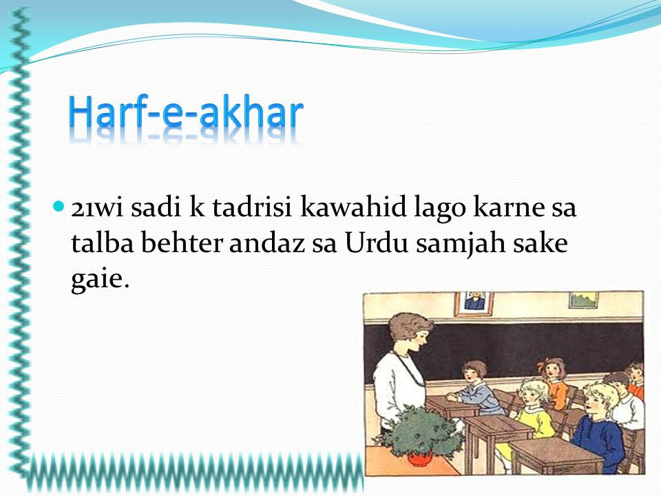 Harf-e-akhar 21wi sadi k tadrisi kawahid lago karne sa talba behter andaz sa Urdu samjah sake gaie.