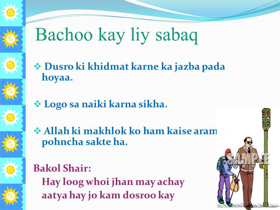 Bachoo kay liy sabaq Dusro ki khidmat karne ka jazba pada hoyaa.