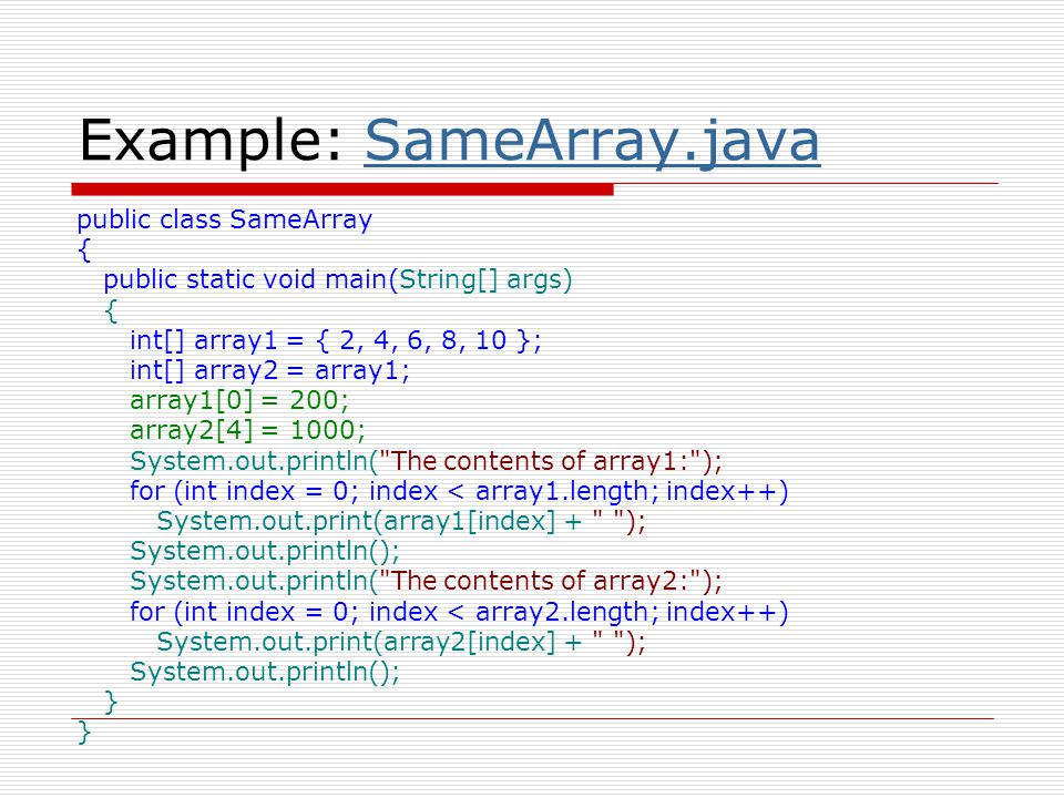 Example: SameArray.java