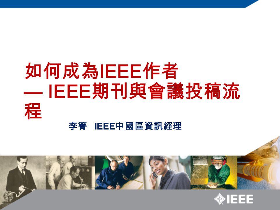 如何成為IEEE作者 — IEEE期刊與會議投稿流程