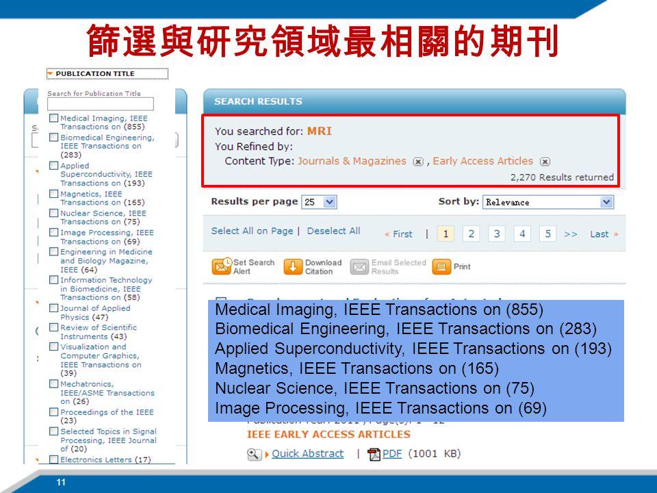 篩選與研究領域最相關的期刊 Medical Imaging, IEEE Transactions on (855)