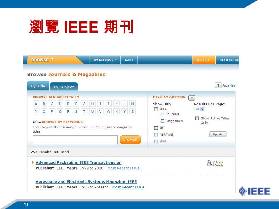 瀏覽 IEEE 期刊 2-1